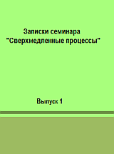 Superslow Processes. Volume I, 2006. Full text in Russian.